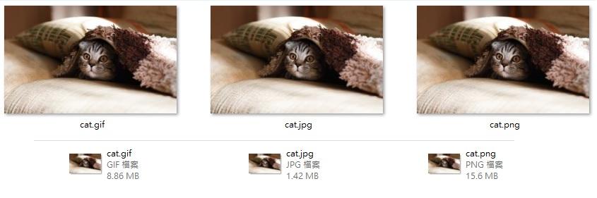 一張圖片分別存成GIF,JPG與PNG檔