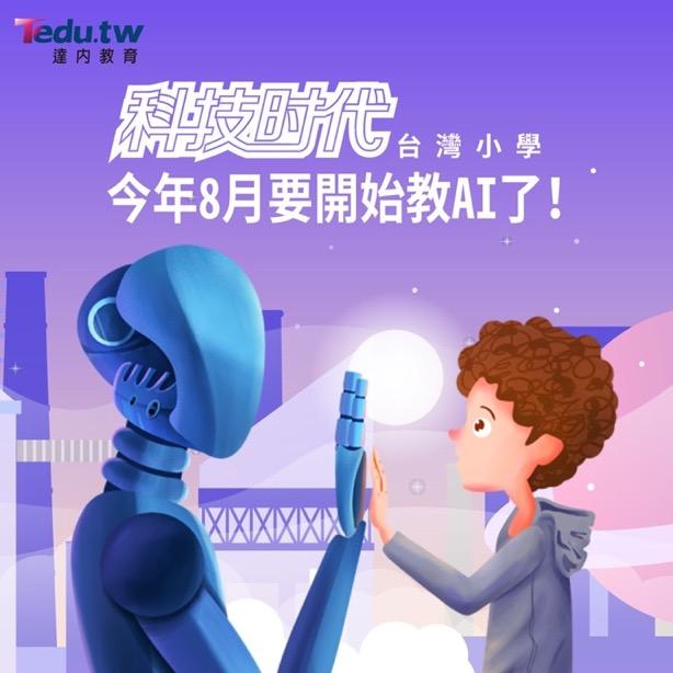 台灣小學開始教AI-達內教育FB圖片