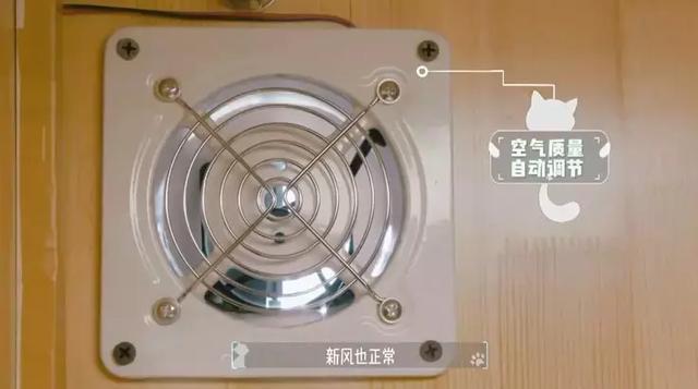 AI貓窩的新風系統