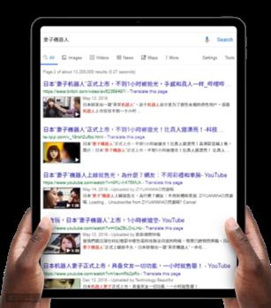 近日關於AI人妻機器人的假新聞充斥整個Google搜尋頁面