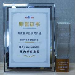 達內教育集團榮獲百度品牌數字資產榜2018年度教育培訓行業最具價值IT培訓品牌