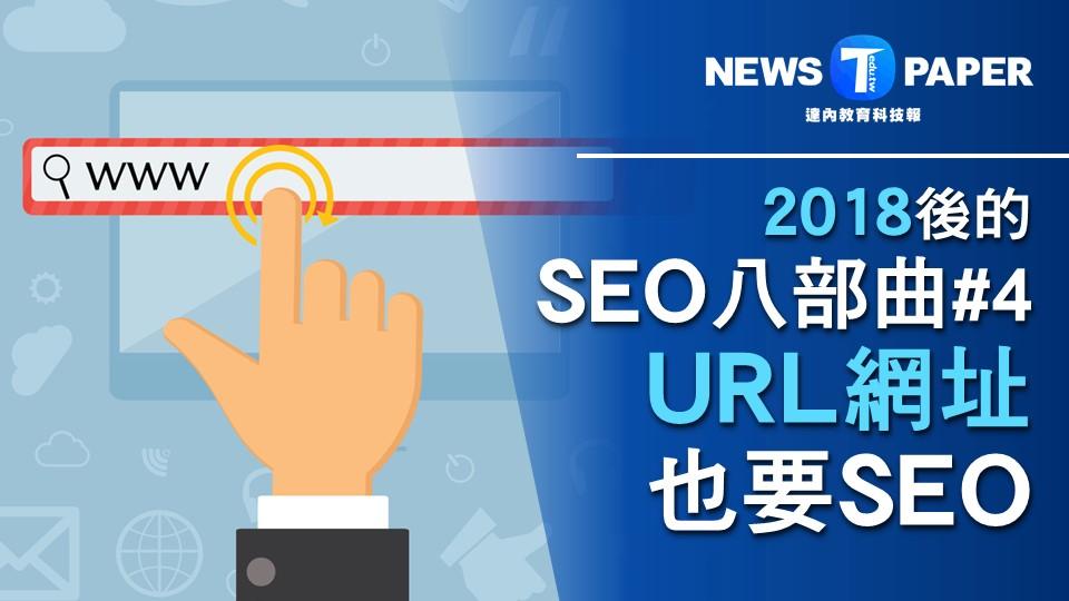 2018年SEO 8部曲之4-URL也可以做SEO