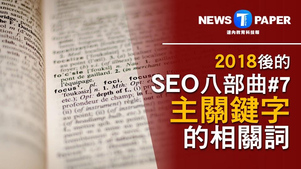 2018後的SEO八部曲7-使用主關鍵字的相關詞