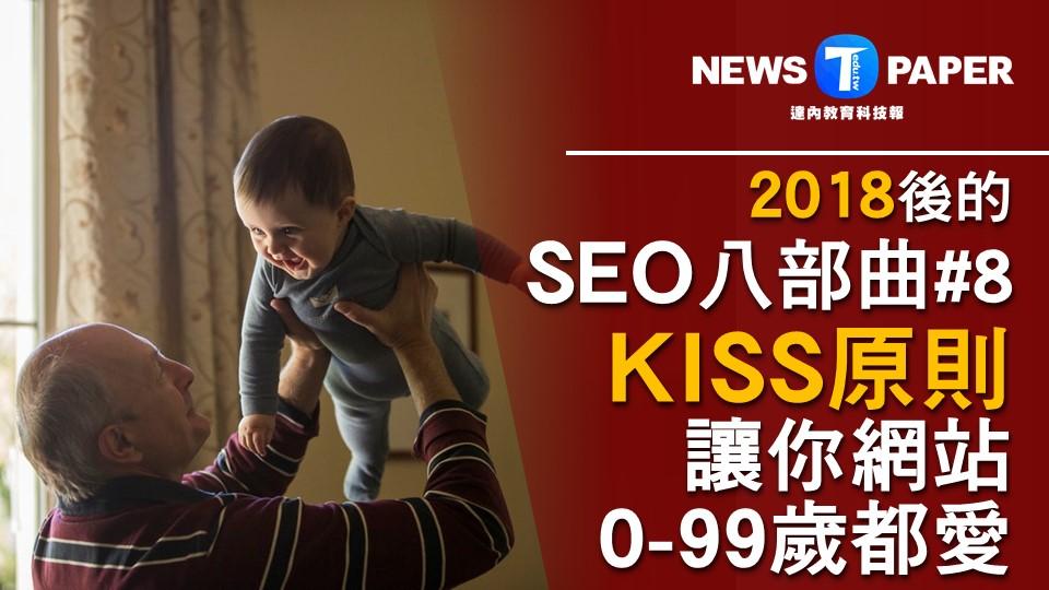2018後的SEO八部曲8-KISS原則:0-99歲的人都愛你的網站