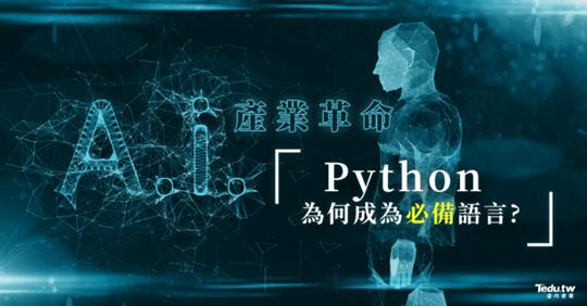 入行AI人工智慧必學Python的8大理由