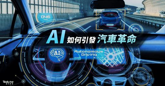 汽車的人工智慧革命開始