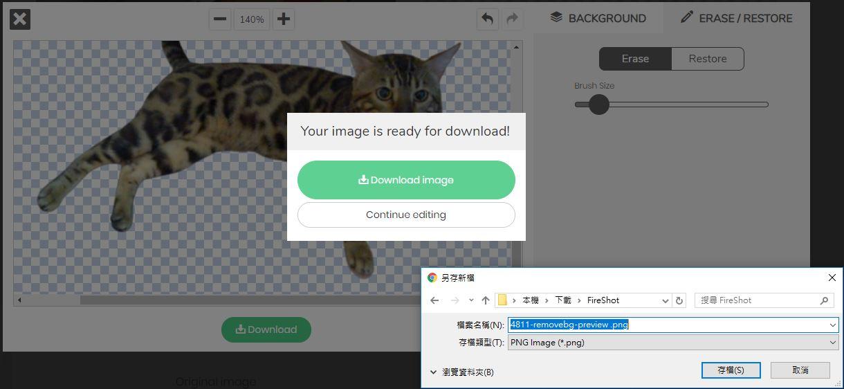 AI去背網站remove.bg去背後下載無背景的PNG圖檔
