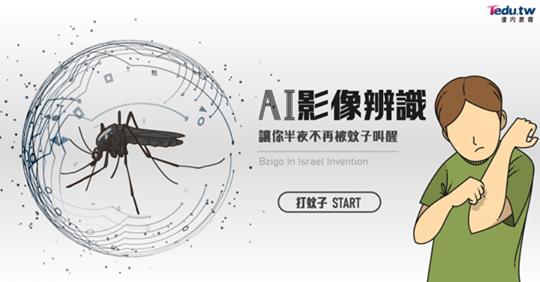 以色列AI新創公司Bzigo推出AI蚊子追蹤器