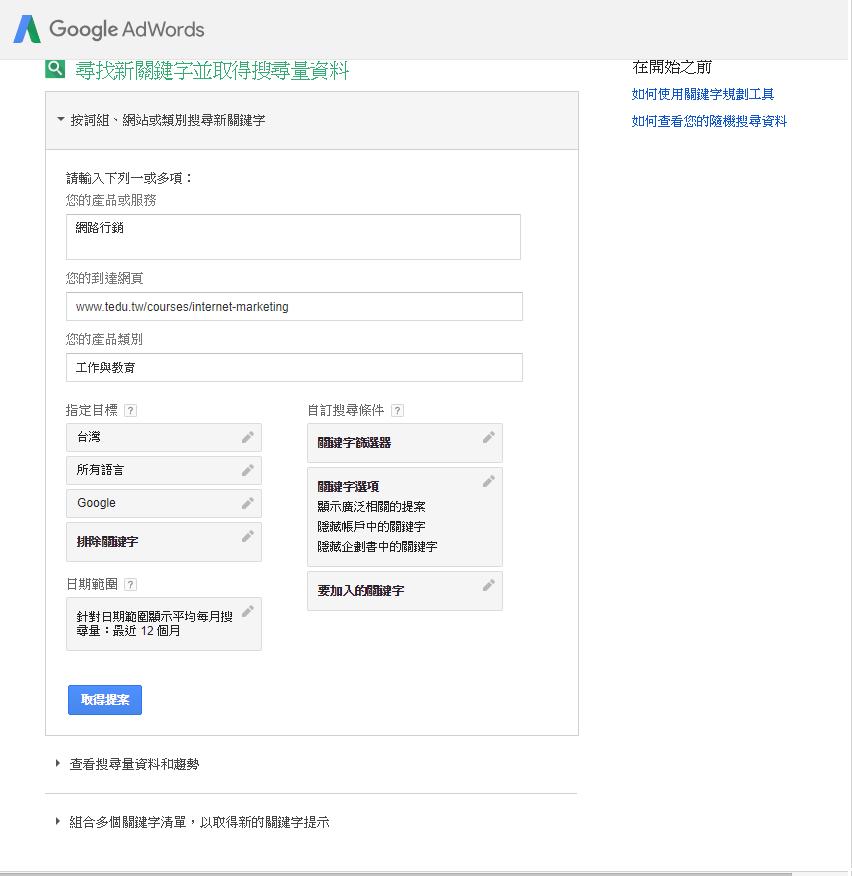 在Google關鍵字規劃工具輸入關於你網站的訊息|達內教育