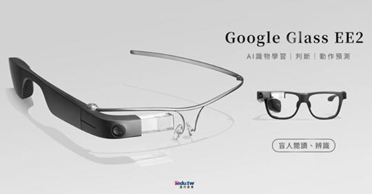 Google AI 眼鏡讓視障朋友看見