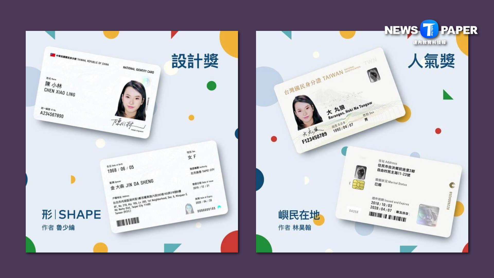 新身分證得獎做品:左圖為設計獎、右圖為人氣獎