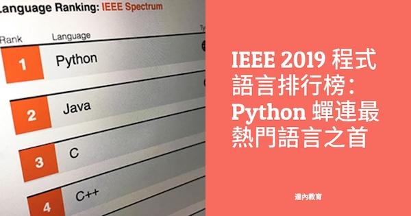 IEEE 2019 程式語言排行榜:Python 蟬連最熱門語言之首