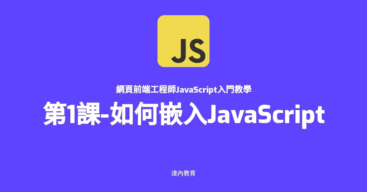 Javascript入門教學#1