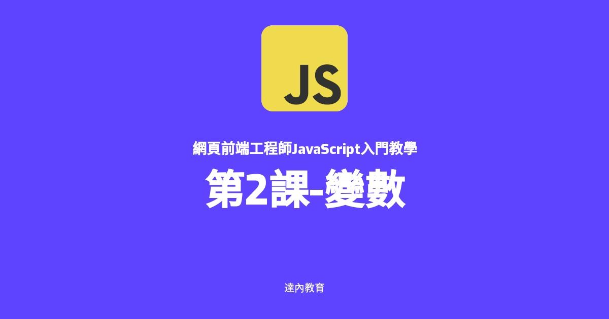 JavaScript入門教學#2|變數