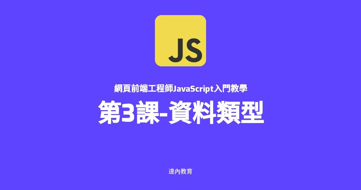 JavaScript入門教學#3|資料類型