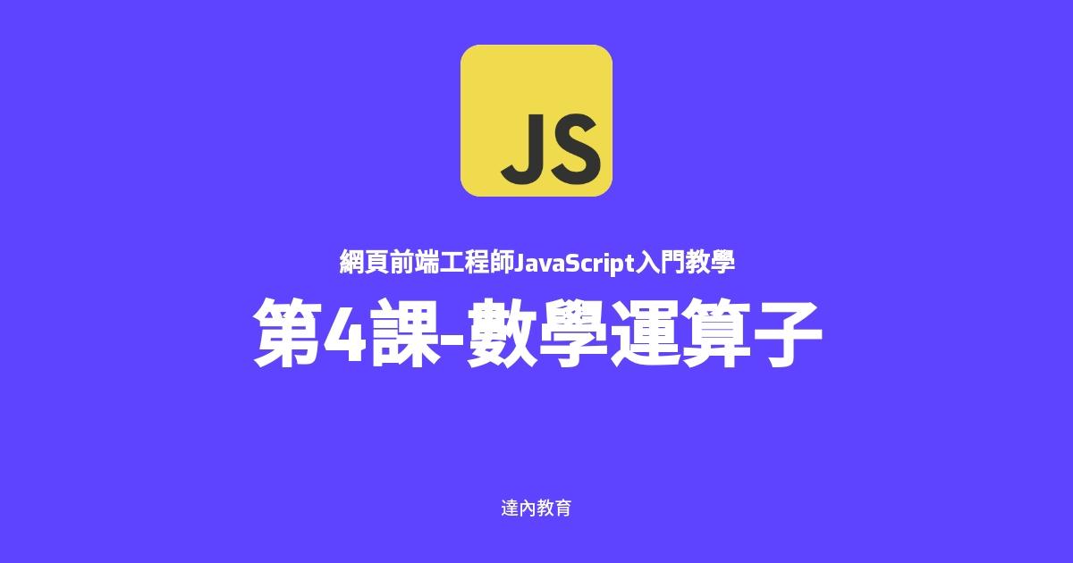 JavaScript入門教學#4|數學運算子