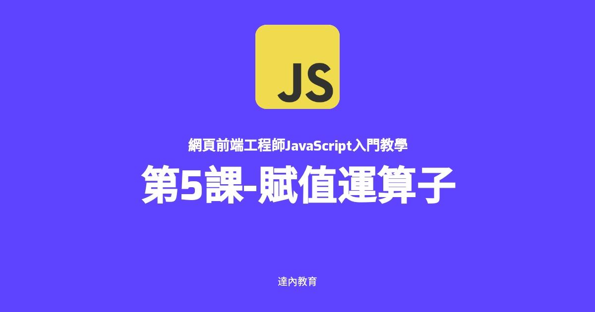 JavaScript入門教學#5|賦值運算子