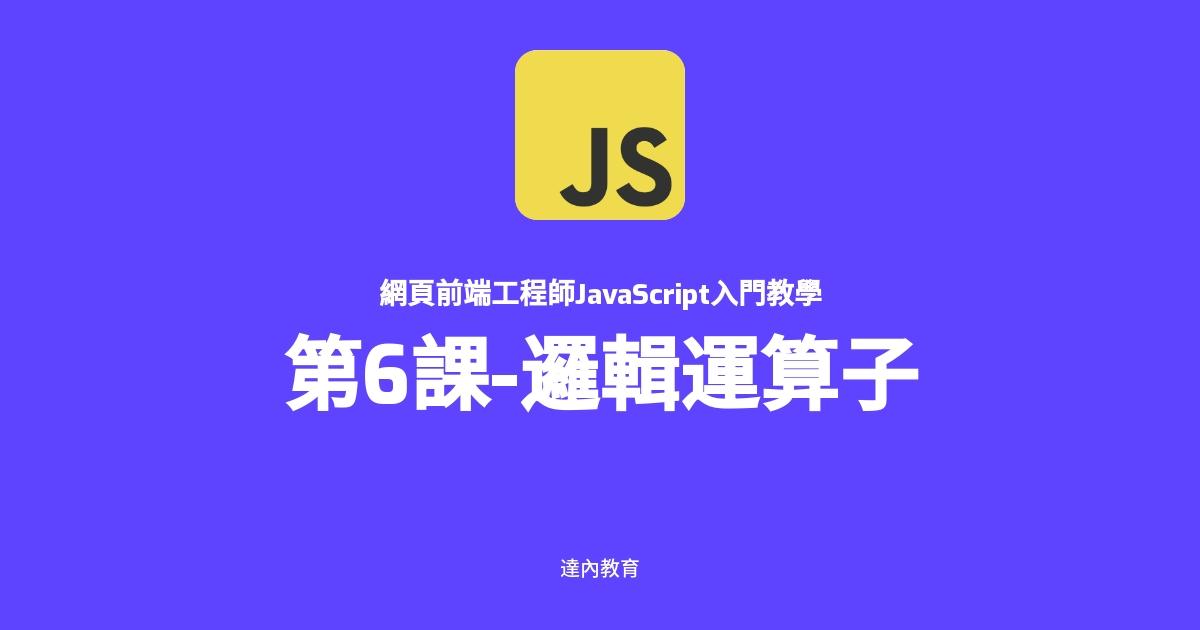 JavaScript入門教學#6|邏輯運算子