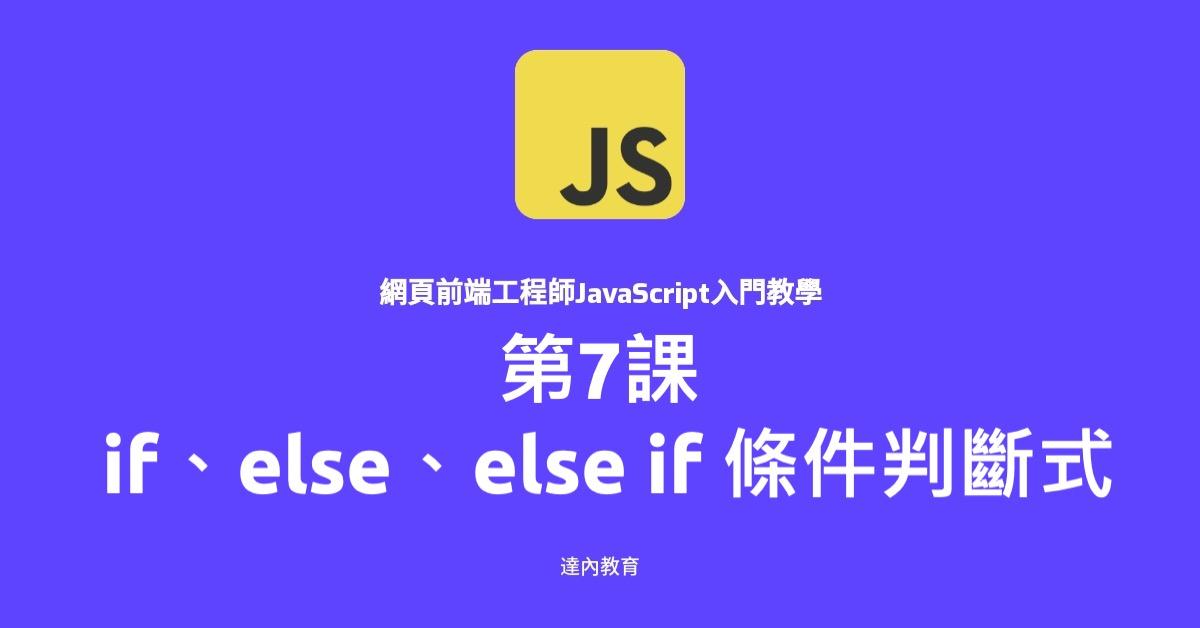 JavaScript入門教學#7|if,else,else if條件式