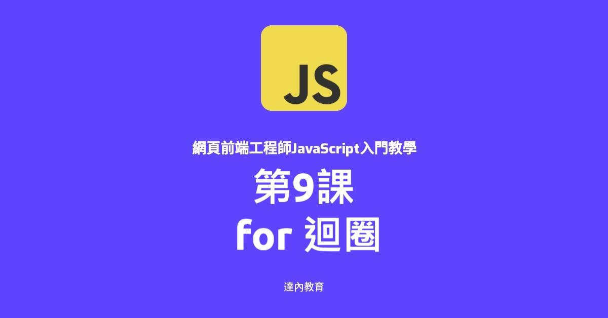 JavaScript入門教學#9|for迴圈
