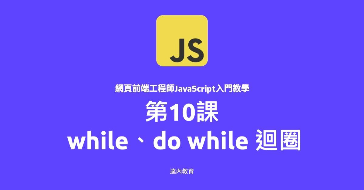 JavaScript入門教學#10|while、do while迴圈