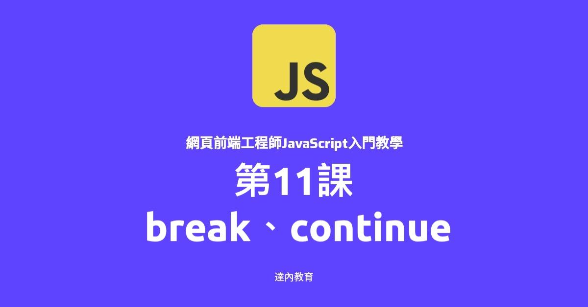 JavaScript入門教學#11|break與continue
