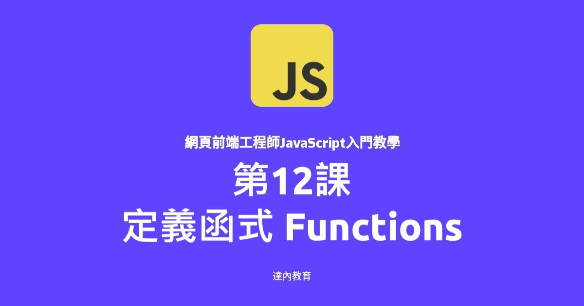 JavaScript入門教學#12|使用者定義函式(Functions)