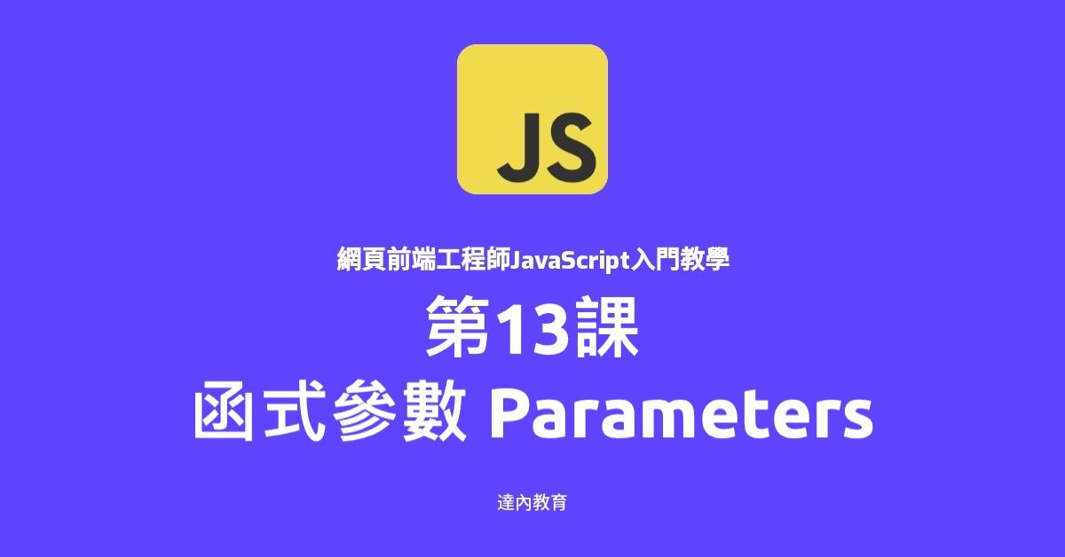 JavaScript入門教學#13|函式中的參數(Parameters)