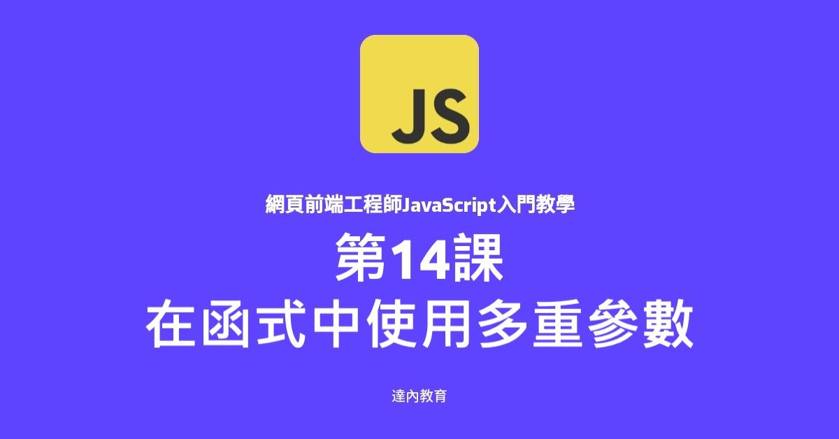 JavaScript入門教學#14|函式中的參數(Parameters)