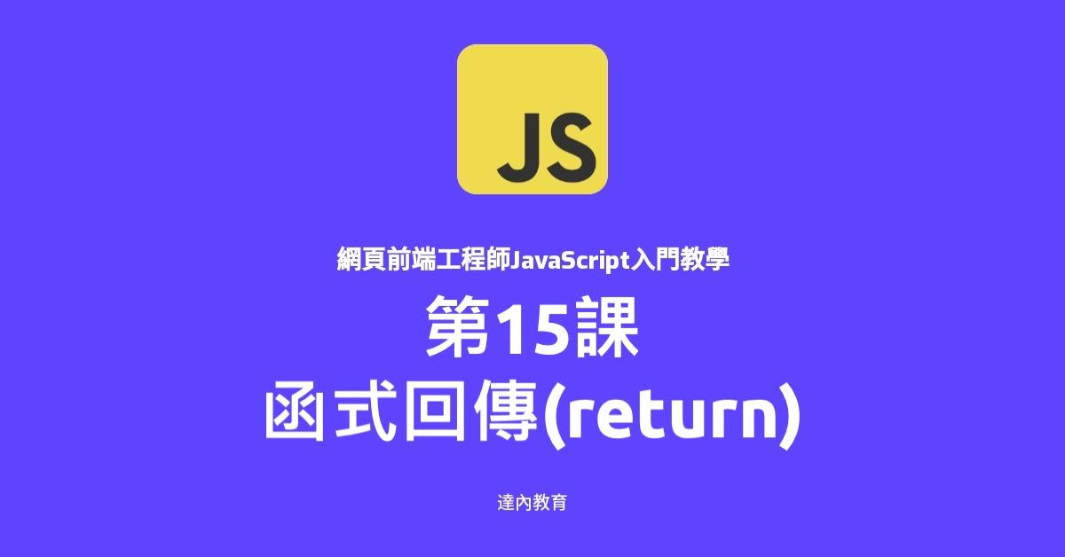 JavaScript入門教學#15|函式回傳(return)