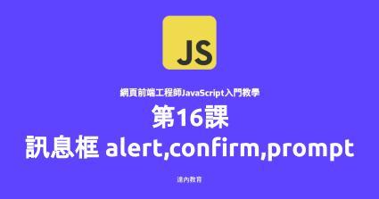 JavaScript入門教學#16