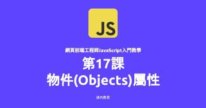 JavaScript入門教學#17