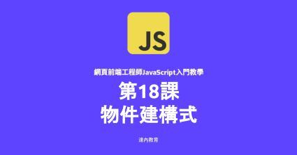JavaScript入門教學#18