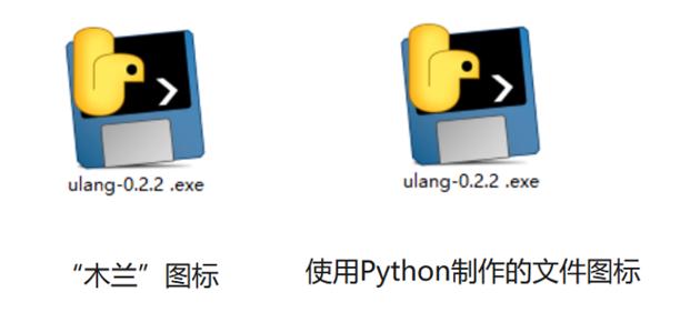 木蘭圖標與Python被Pyinstaller打包成exe檔的圖標一模一樣