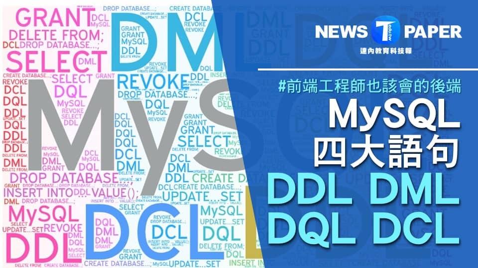 前端工程師也該會的後端MySQL四大語句