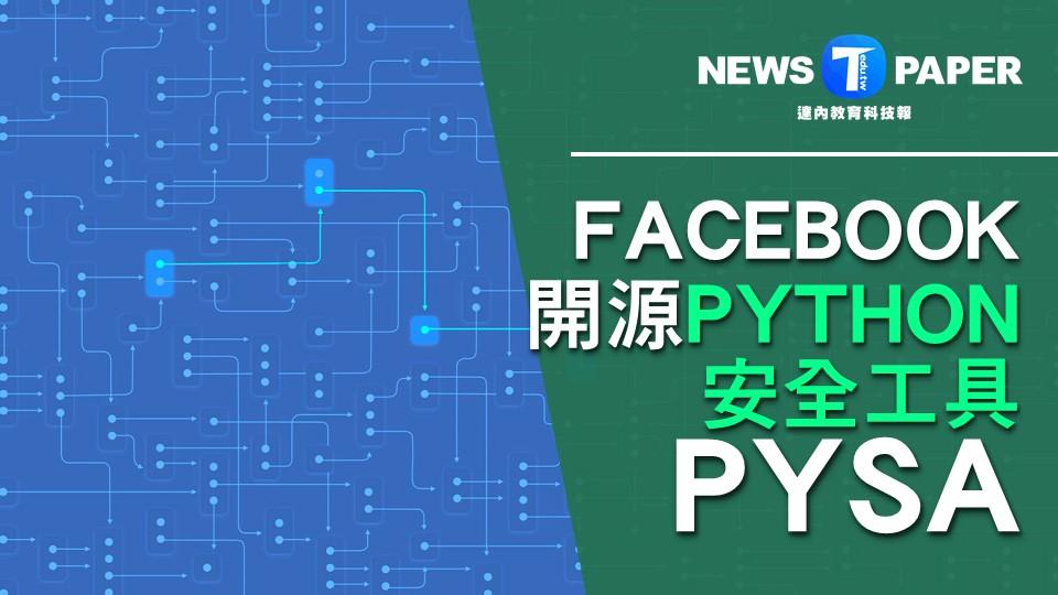 FB開源Python人工智慧工具Pysa