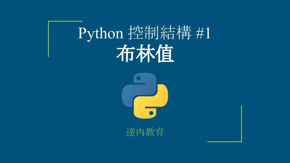 Python控制結構#1 布林值