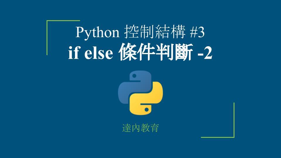 Python控制結構#3 if else條件判斷(2)