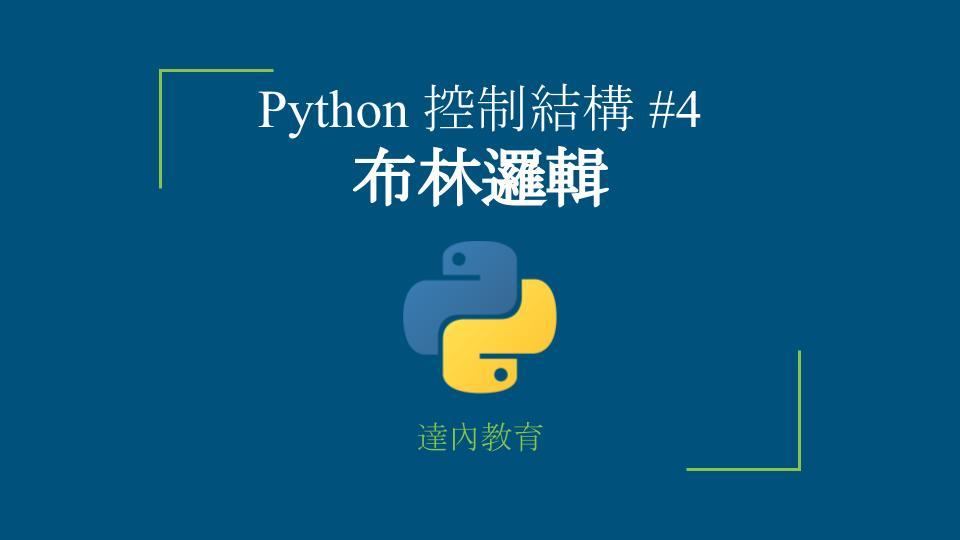 Python控制結構#4 布林邏輯