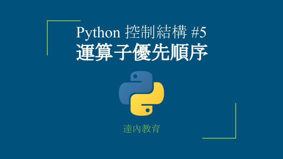 Python控制結構#5 運算子優先順序