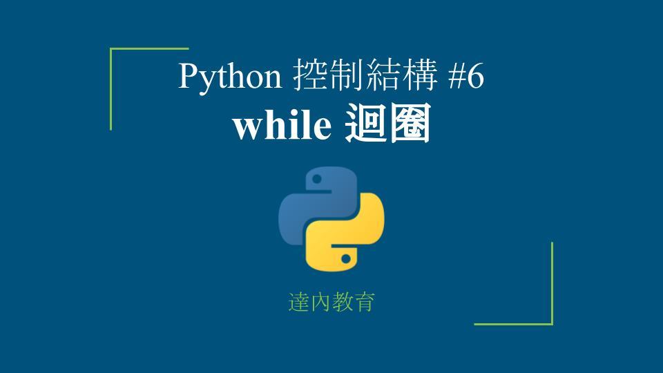 Python控制結構#6 while 迴圈