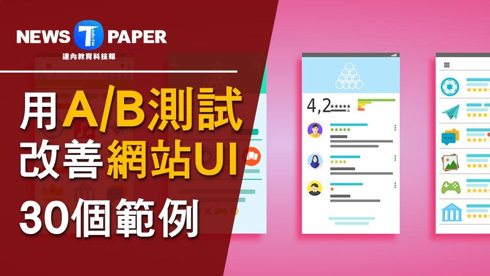 網站UI成效就使用A/B測試來評估