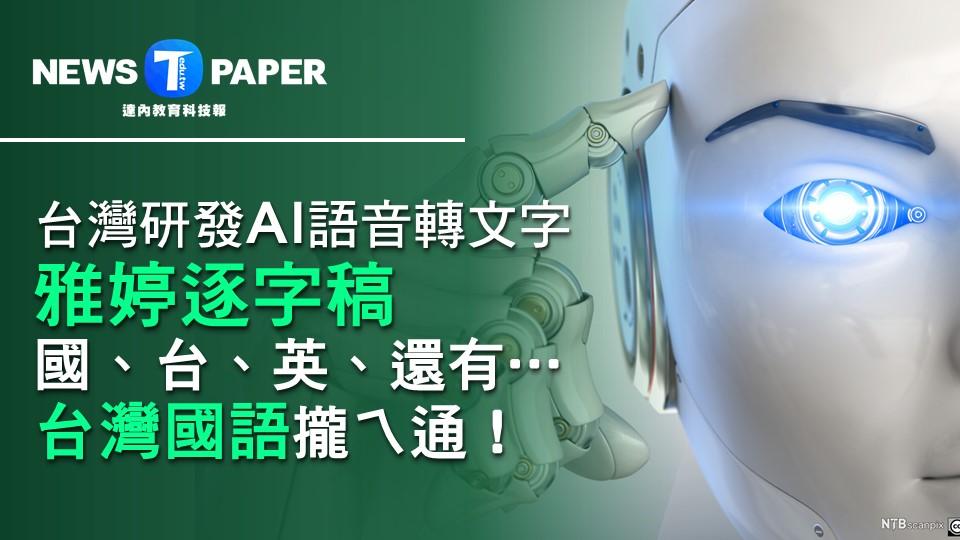 台灣本土人工智慧「雅婷逐字稿」可立即將語音轉文字,台灣國語也聽得懂!