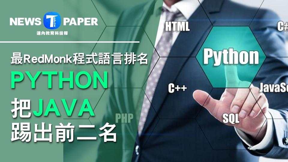 Python 首度把 Java 踢出前兩名外!本季 RedMonk 程式語言排名狀況