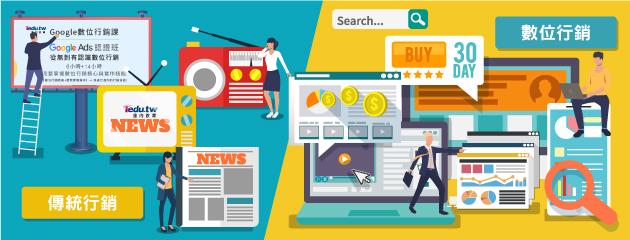 數位行銷與傳統行銷的差異