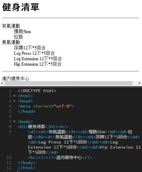使用Codepen寫你的第一個HTML 達內教育 前端工程師課程