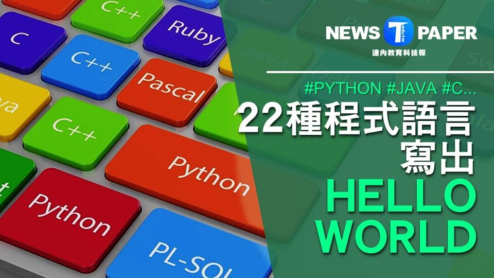 22種程式語言的HelloWorld