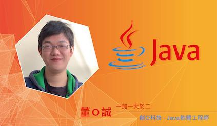 達內 Java 課程學員董先生