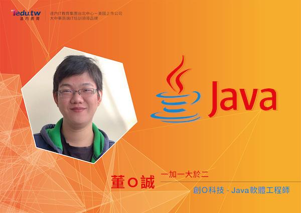 六個月從工地工人轉職 Java 軟體工程師!全因這決定…