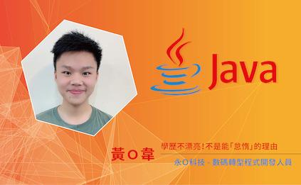 只有國小學歷的達內Java課程學員-程式開發工程師黃先生